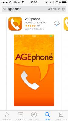 agephonedl