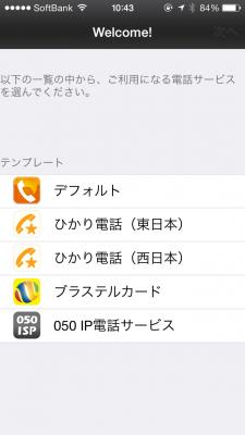 agephonewelcome