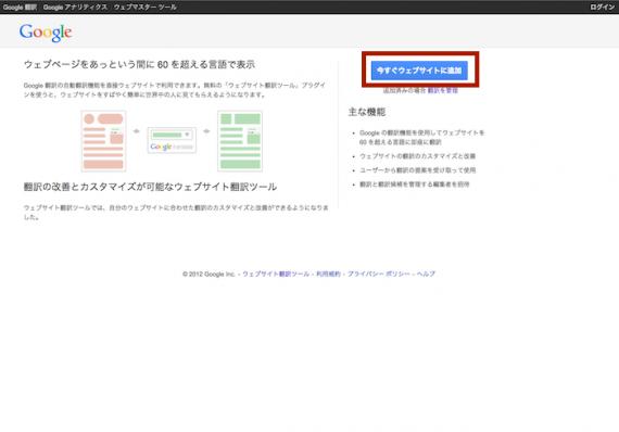 googletranslate1