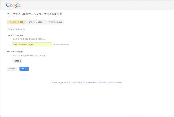 googletranslate2