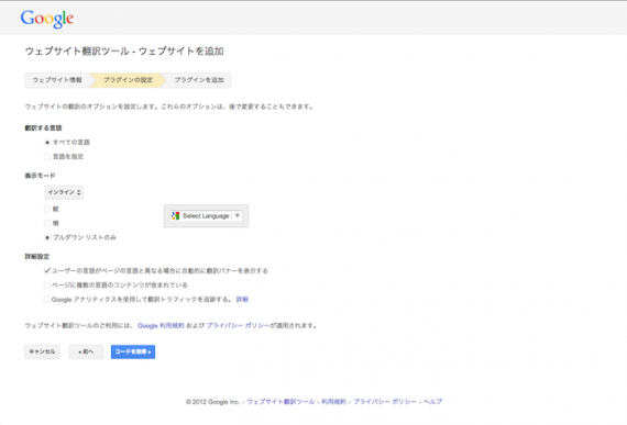googletranslate3