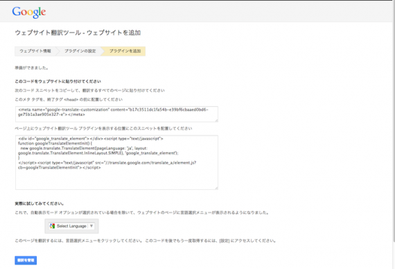 googletranslate4