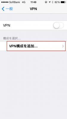 iphonevpn1
