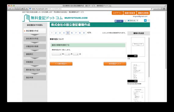 muryotouki11