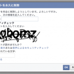 敬意を払いつつ、、期待を込めて、、Facebook退会(アカウント削除)。