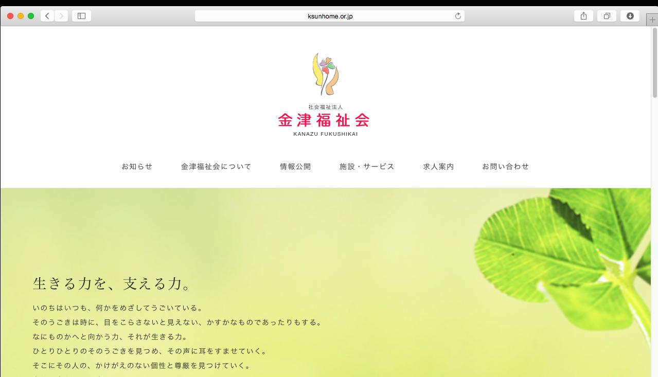 福祉施設Webサイトリニューアル