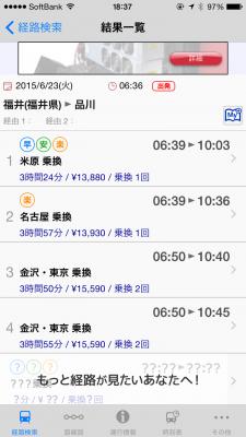 福井→品川