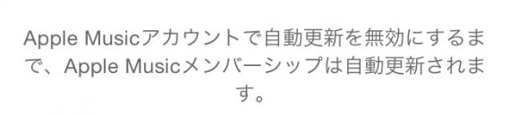 Apple Musicアカウントで自動更新を無効にするまで、Apple Musicメンバーシップは自動更新されます。