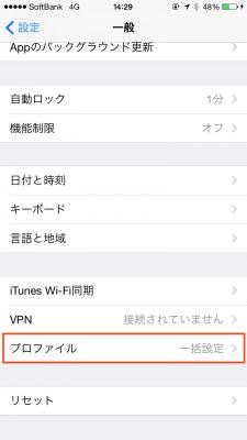 iphone-setting02