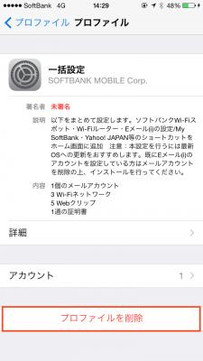 iphone-setting04