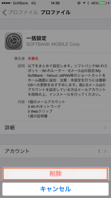 iPhone-setting06