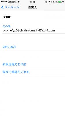 spam-adress