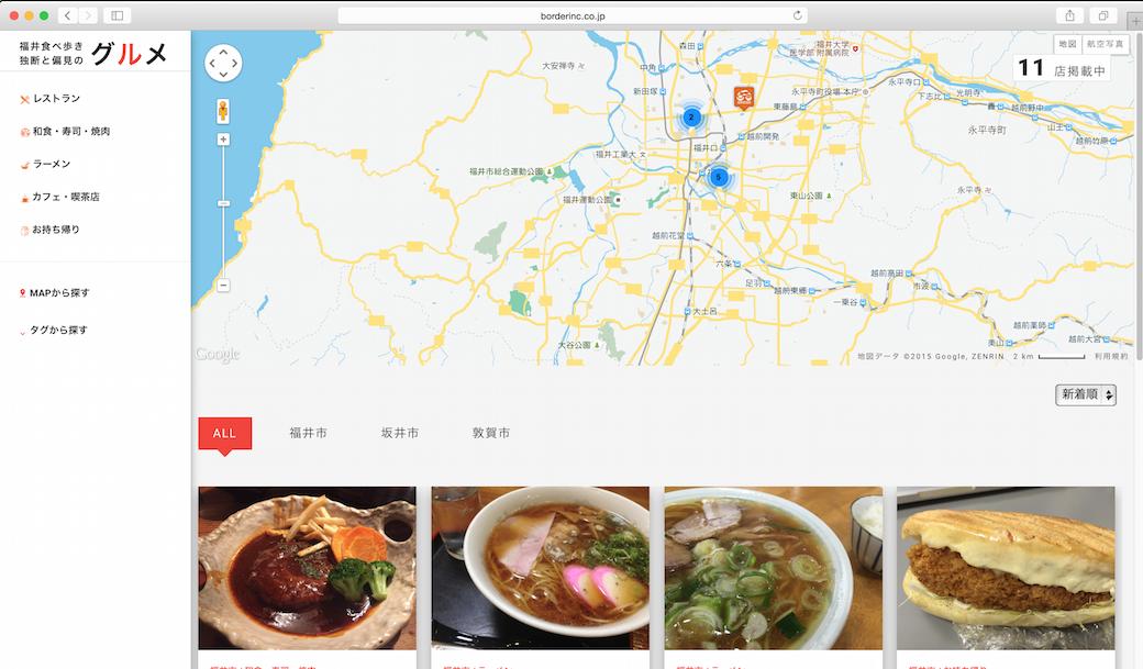 福井食べ歩き「独断と偏見のグルメ」 – 福井の個人飲食店応援サイト