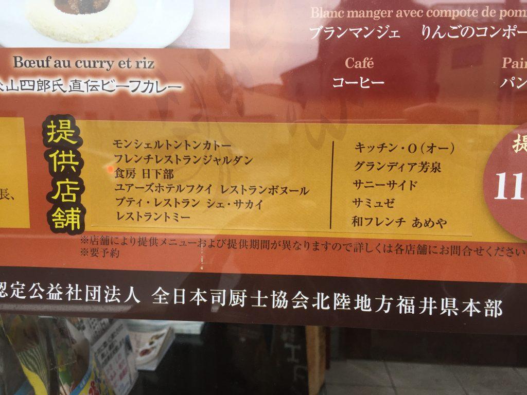 秋山徳蔵-復刻メニューを出すお店
