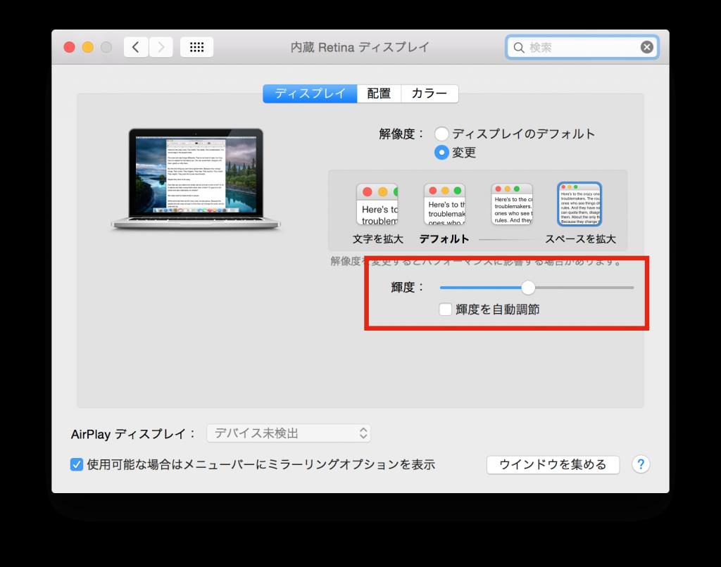 mac-ディスプレイ設定