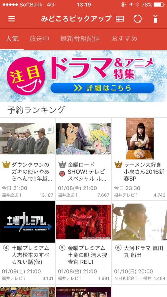 リモコン&テレビ番組表:TV SideView by ソニー01