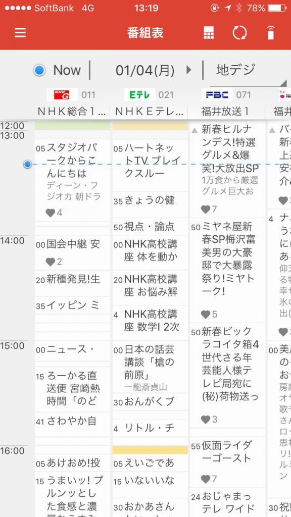 リモコン&テレビ番組表:TV SideView by ソニー03