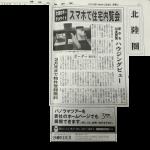 建設工業新聞でハウジングビューが掲載されました。