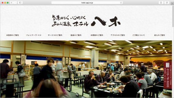 あわら温泉老舗宿の新スタイルに合わせ、ホームページも新スタイルに。