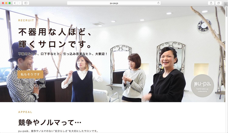 自分らしさ優先リクルート。福井の美容室 求人ページ制作