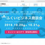 第8回ふくいビジネス商談会2016Webサイト