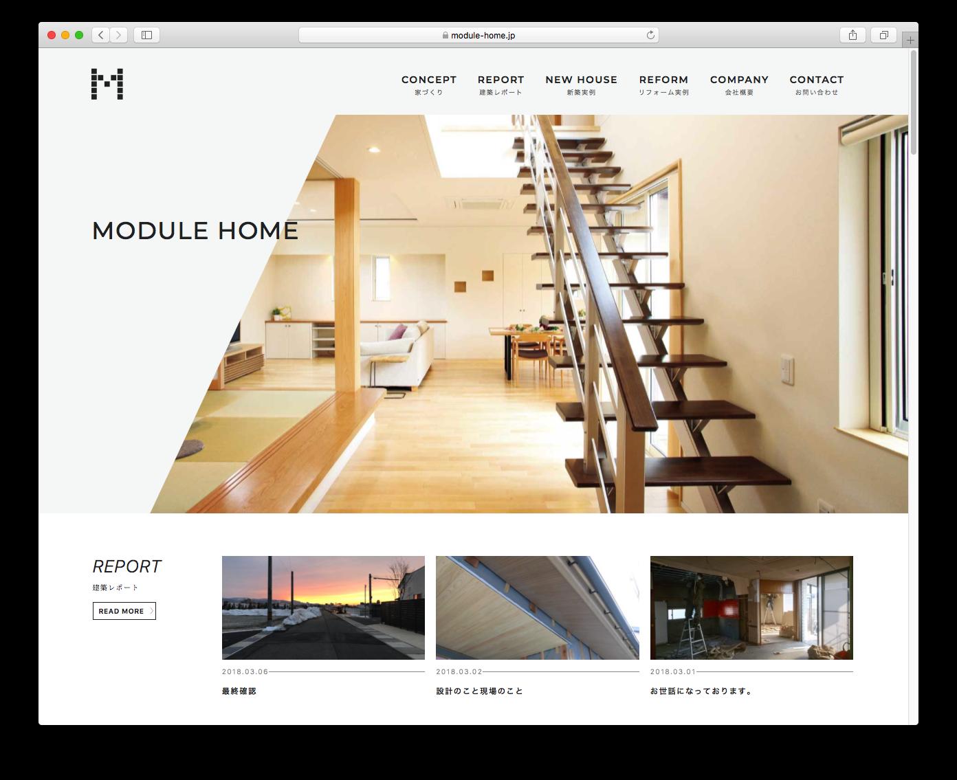 株式会社モジュールホーム – 100/100通りの家づくりのご提案。