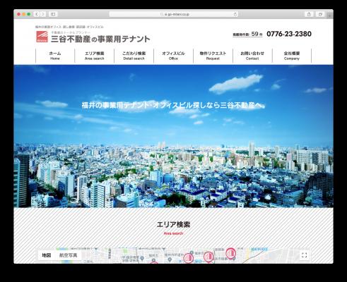 福井の事業用テナント(事務所・オフィス・貸店舗)探し専用サイト誕生!