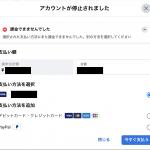 【たらい回し】Facebook広告の支払いができずにアカウントエラー。。からの復帰記録。クレカ変更しませんでした?【非公式・自己解決】